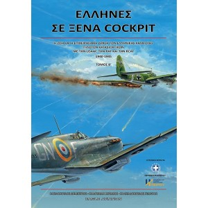 'GREEKS IN FOREIGN COCKPITS' - Preorder now and get 15% discount!